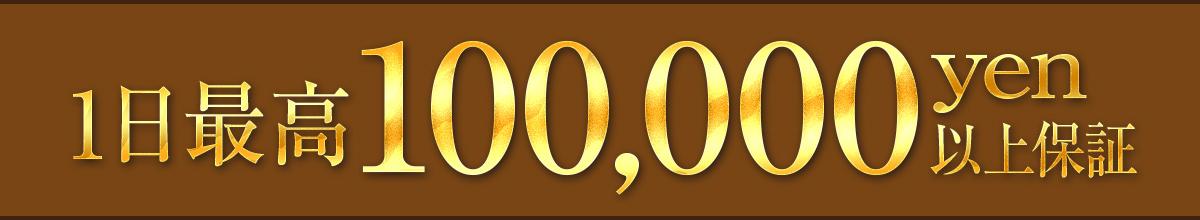 1日最高100,000yen以上保証
